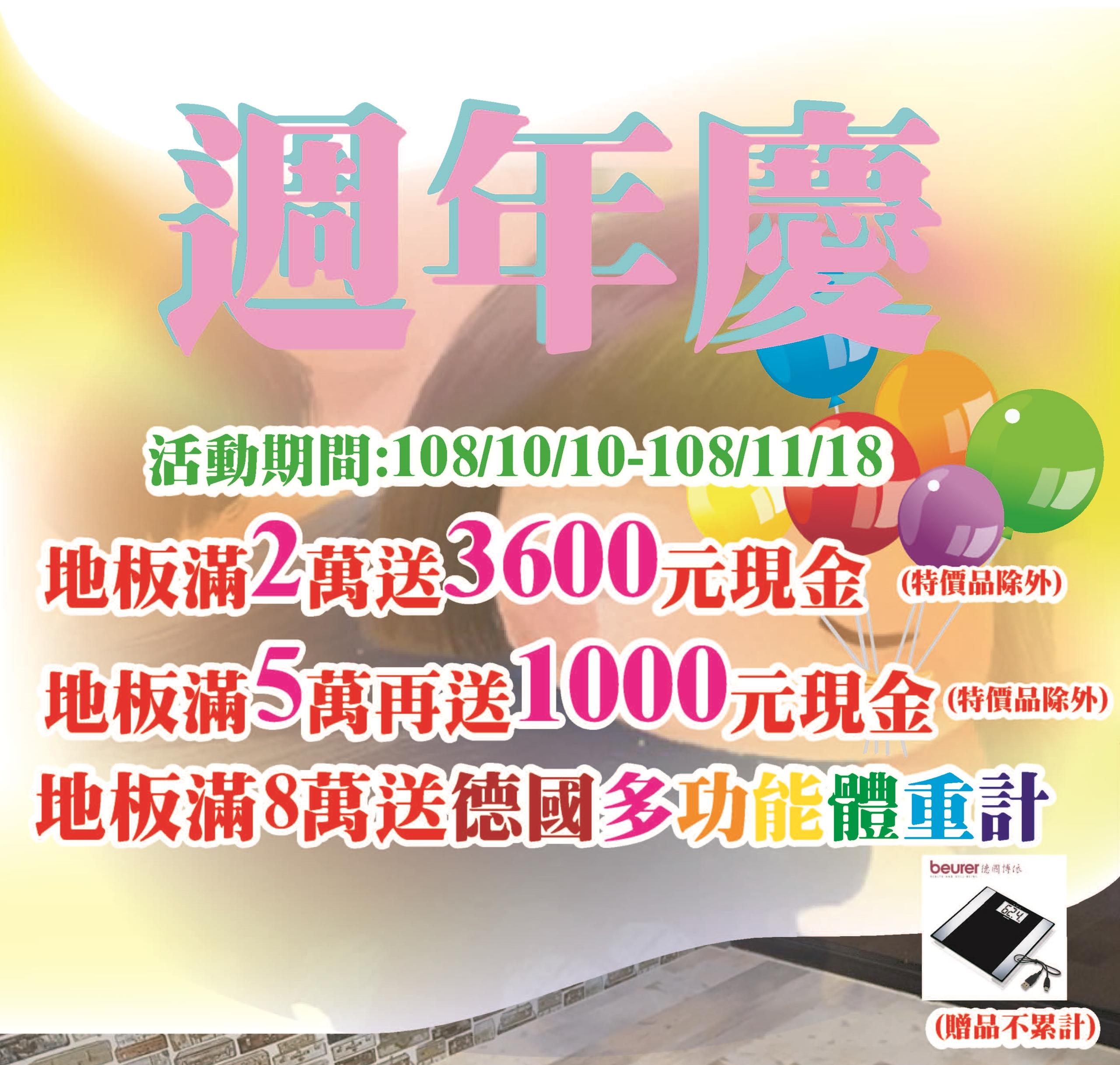 1060811-0918-年終慶-官網