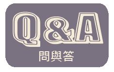 問與答-02