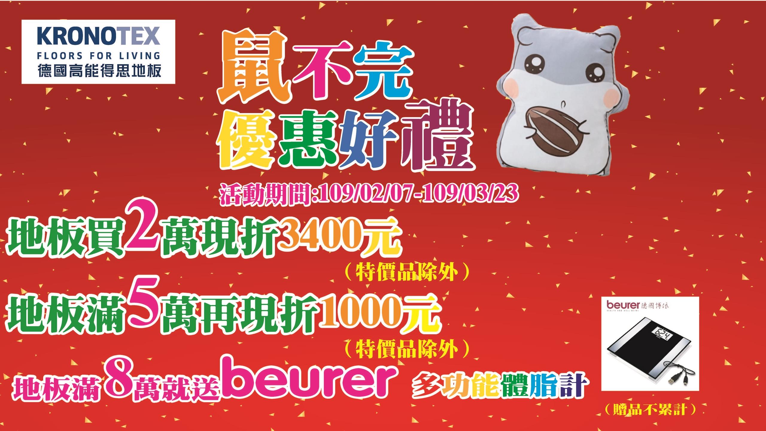 1060207-0323-吉祥如意新春好禮優惠DM-A4n