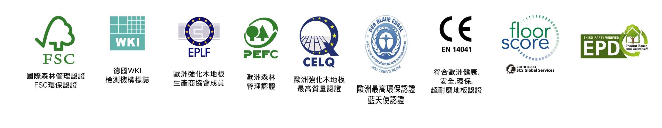 202005高能得思_認證logo-10