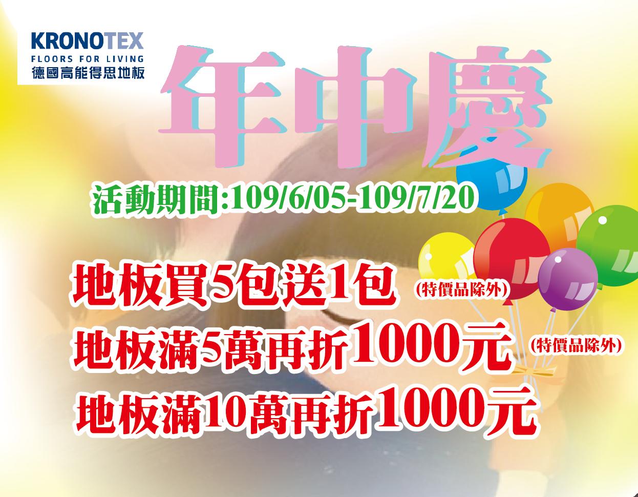 年中慶-1090605-1090720-05