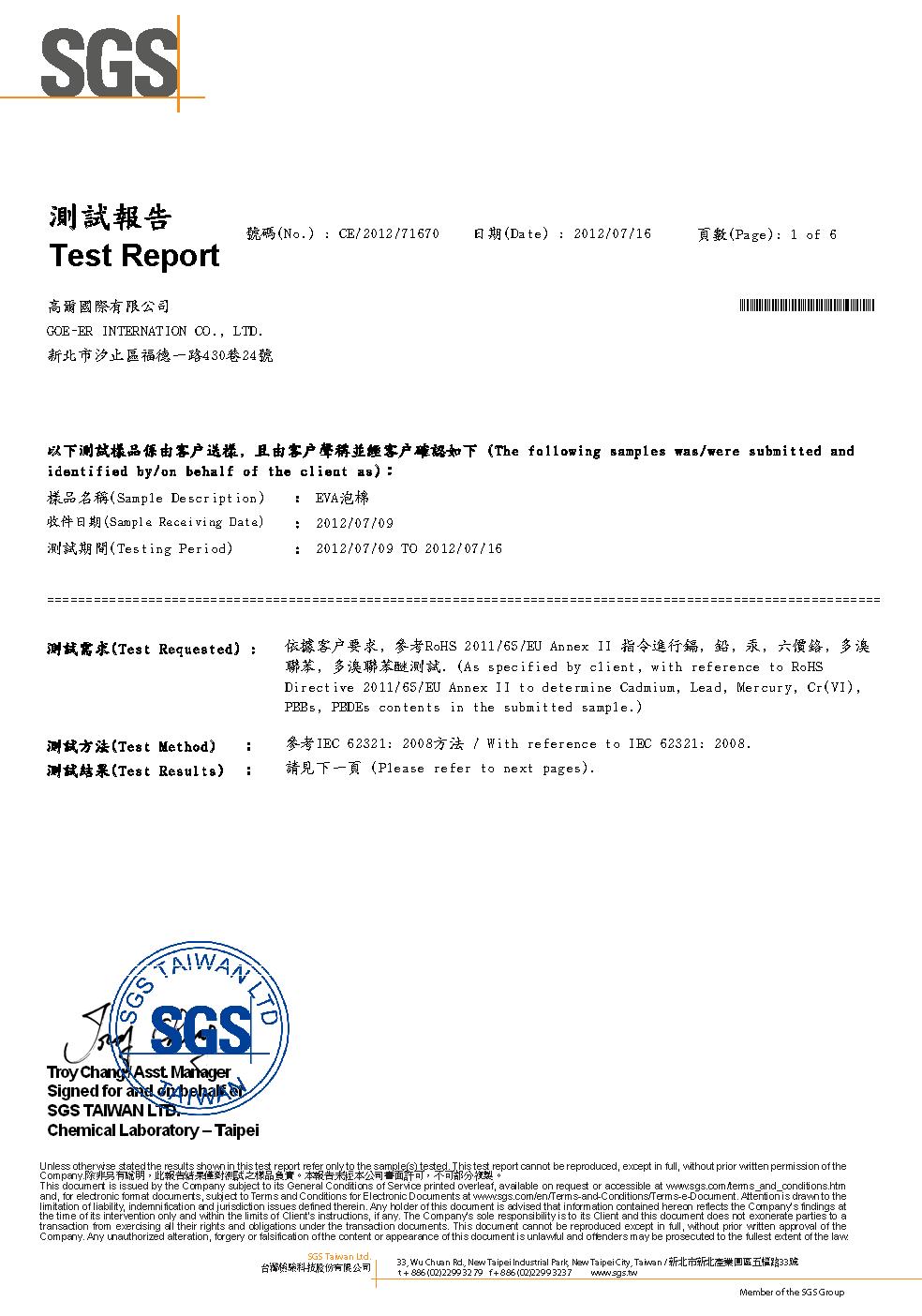 EVA(高爾泡棉)檢驗報告-完整版_頁面_1