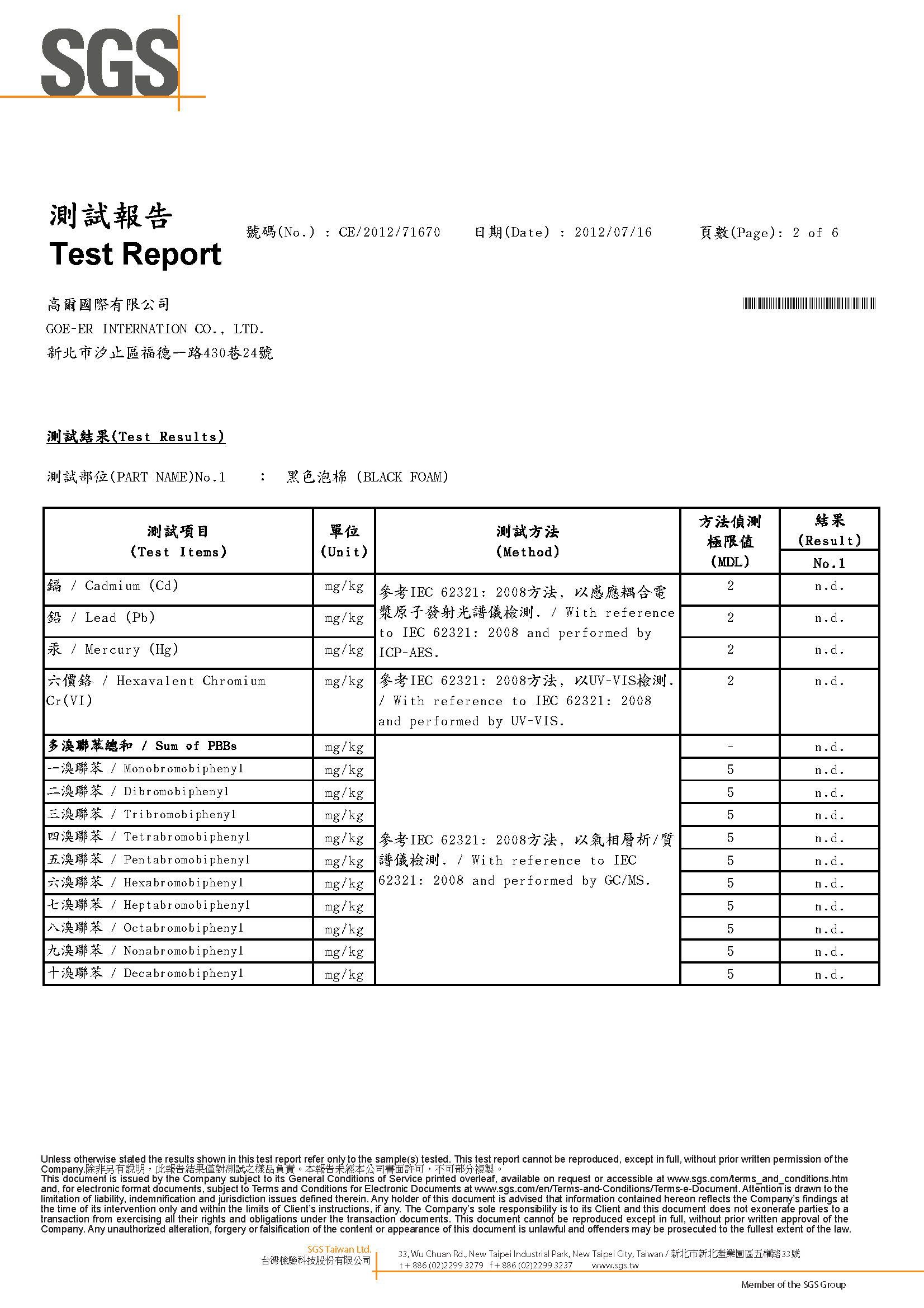 EVA(高爾泡棉)檢驗報告-完整版_頁面_2