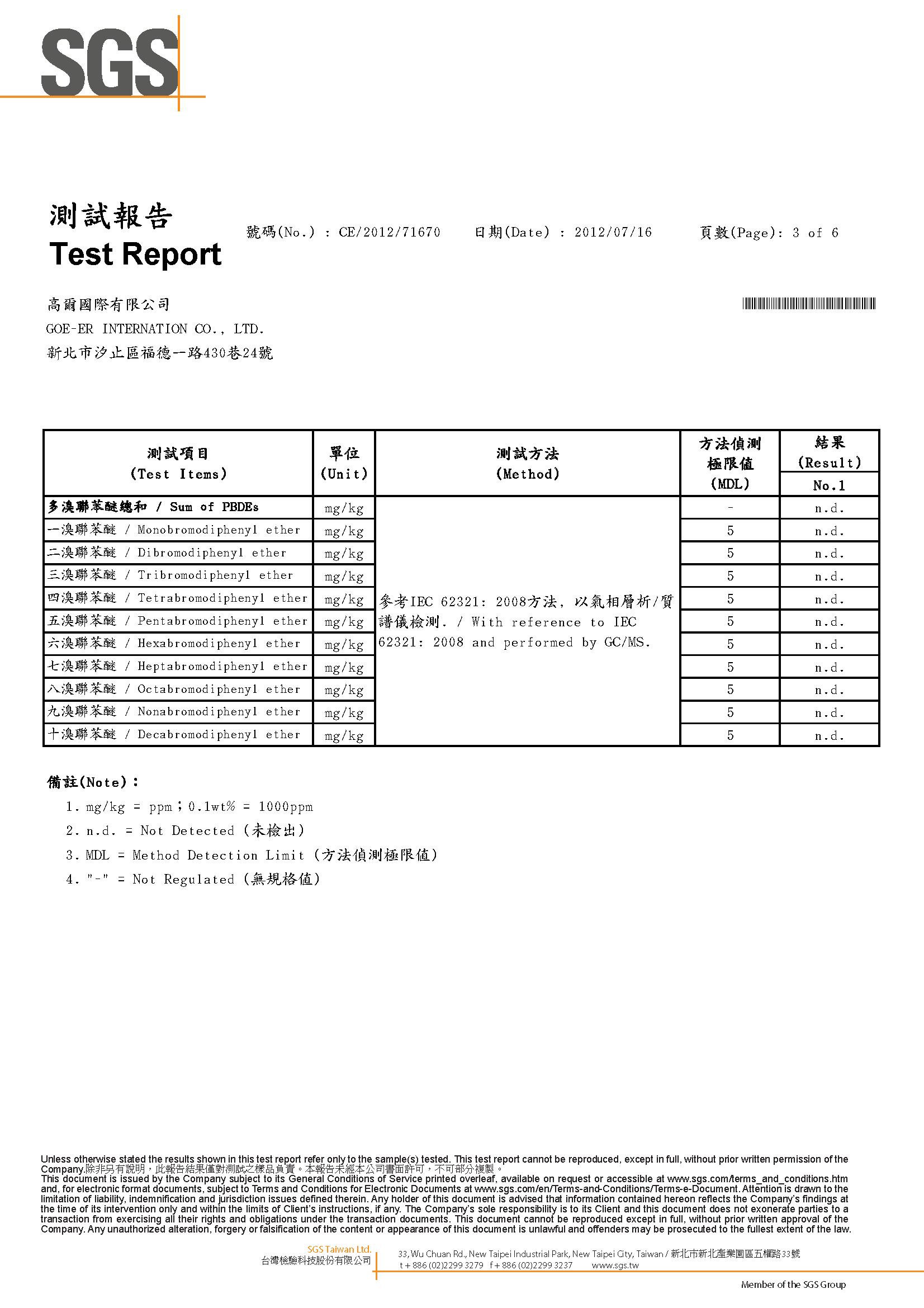 EVA(高爾泡棉)檢驗報告-完整版_頁面_3