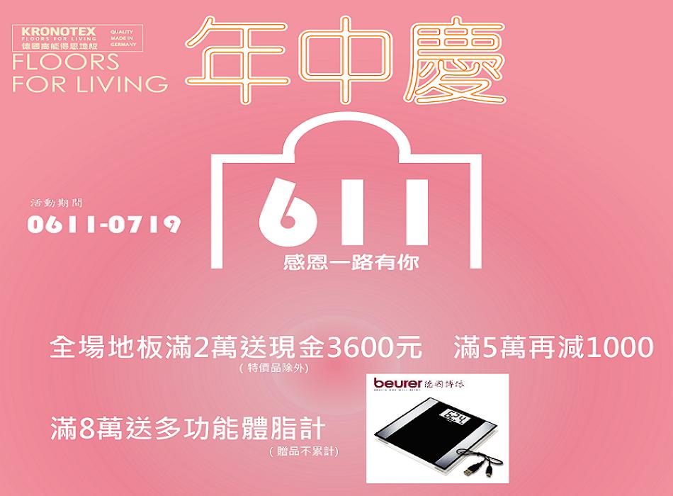 1100611-0719-超狂年中慶活動-A4 - 官網 950x700